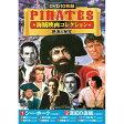 PIRATES 海賊映画コレクション〈絶海の秘宝〉/DVD/ACC-039