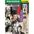 日本映画不朽の名作集
