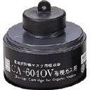 重松製作所 CA604OV 8730 シゲマツ 防毒マスク 有機ガス用吸収缶 3631354