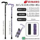 シナノ 折畳みステッキ(杖) Oネックカーボン (sinano-oneck)