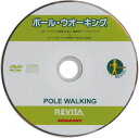 SINANO REVITA レビータ 説明DVD