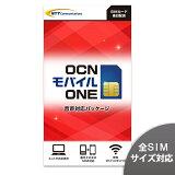 OCN モバイル ONE 音声通話+LTEデータ通信SIM