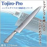 藤寅工業 Tojiro-PRO ニッケルダマスカス鋼割込 筋引270mm F-1040