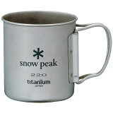 SnowPeak/スノーピーク MG-041FH チタンシングルマグ 220ml フォールディングハンドル