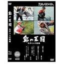 ダイワ(Daiwa) DVD 鮎の王国 名手4人の戦略