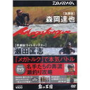 Daiwa 鮎の王国 名手たちの奔流瀬釣り攻略DVD DVD90分 04004458