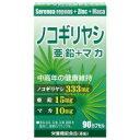 ユーワ ノコギリヤシ+亜鉛+マカ Serenoa repens+Zinc+Maca 栄養機能食品 亜鉛 90カプセル 4205