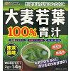ユーワ 大麦若葉青汁 100% 2gX14