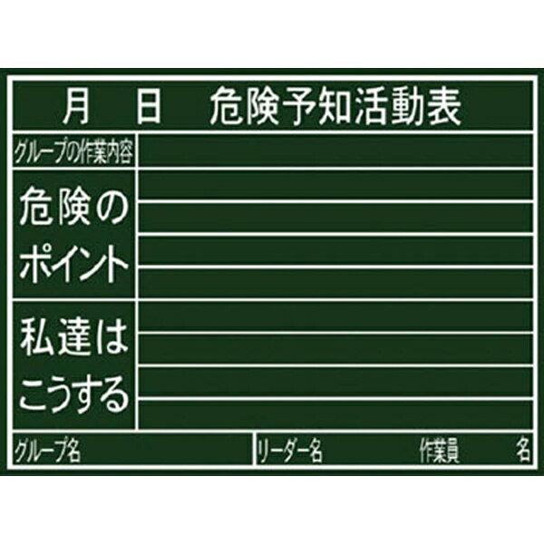 シンワ測定 黒板 木製 450×600mm 横H 危険予知活動表 77079