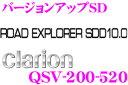 クラリオンQSV-200-520 09/10 SSDナビ用バージョンアップSDカード
