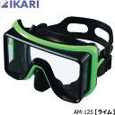 スノーケリングマスク 12歳から大人用 一眼マスク 天然ゴム製 IKARI コブラII AM-125