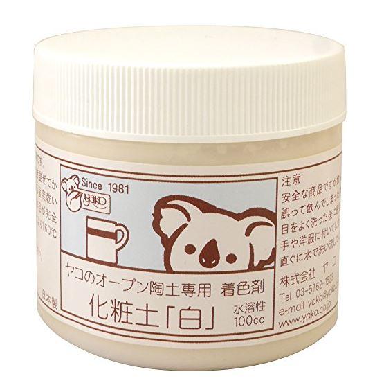 ヤコ オーブン陶土専用 化粧土  白  100cc