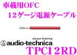 AUテクニカ PLASMA TPC12 RD