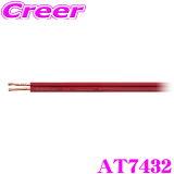 audio-technica オーディオテクニカ AT7432 車載用 OFCスピーカーケーブル16ゲージ相当(切り売り)