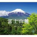 富士山麓/CD/DLNS-111画像