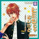 BLCDコレクション ヒミツじゃないけど~幸村修二についての観察~/CD/MOBL-1020