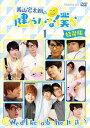 西山宏太朗の健やかな僕ら1 特装版/DVD/MOVC-0135