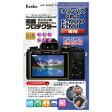 ケンコー・トキナー Kenko 液晶保護フィルム 液晶プロテクター OLYMPUS OM-D E-M10/ E-M1用 KLP-OEM10