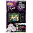 ケンコー マスターG液晶保護フィルム ソニーサイバーショットHX90V用 KLPMSCSHX90V