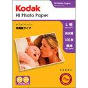 Kodak/コダック KPP-100L Kodak Hiフォトペーパー 250g L判 100枚
