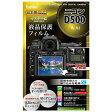 ケンコー マスターG液晶保護フィルム ニコンD500用 KLPND500