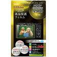 ケンコー マスターG液晶保護フィルム ニコンCOOLPIX A900用 KLPMNCPA900