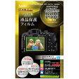 ケンコー マスターG液晶保護フィルム ニコンCOOLPIX B700/P900用 KLPMNCPB700