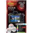 ケンコー 液晶保護フィルム マスターG キヤノン EOS M5 専用 KLPM-CEOSM5