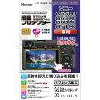 ケンコー・トキナー KLP-SA6500 液晶プロテクター ソニー α6500/ α6300/ α6000用