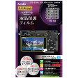 ケンコー マスターG液晶保護フィルム ソニーα6500/α6300/α6000用 KLPMSA6500