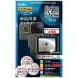 ケンコー マスターG液晶保護フィルム GoProHERO5 BLACK用 KLPMGPH5