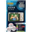 ケンコー マスターG液晶保護フィルム カシオ EXLIM EX-ZR1800/ZR3200/ZR4000専用 KLPM-EXZR1800