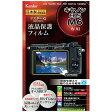 ケンコー マスターG液晶保護フィルム キヤノン EOS M6専用 KLPMCEOSM6