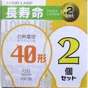 旭光 長寿命電球 40形 2個セット LW100V38W/55LL2P