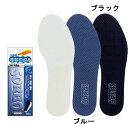 ソルボ 乾インソール ブルー S