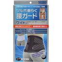 ソルボ 楽らく腰ガード ワイド ブラック 2L(88-108cm)