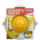 グレープフルーツ&レモンしぼり レモン絞り器 スクイーザー