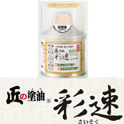 太田油脂 匠の塗油 彩速シリーズ/木部用保護・着色自然塗料 玄色 150ML