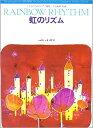 ピアノ 楽譜 平吉毅州 | レッスン 教則 教材 教本 | 虹のリズム