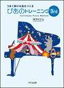 カワイ出版 楽譜 ぴあのトレーニング 3rd-Kur awa Piano Method- うまく弾ける指をつくる 初級