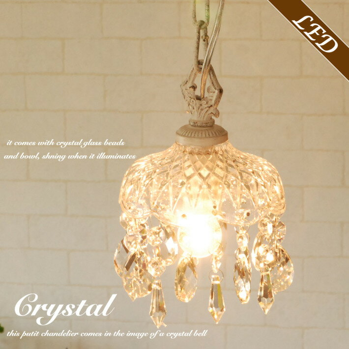 プチシャンデリア Crystall Bell ホワイト TCH-285WH