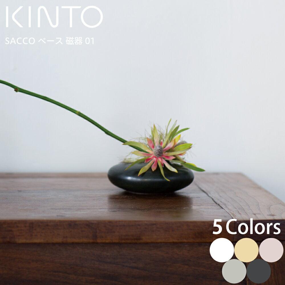 キントー KINTO SACCO ベース 01 ホワイト WH