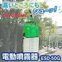 トヨトミ トヨトミ 噴霧器 乾電池式 ESD-50G-G(トヨトミ)