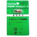 TOYOTOMI トヨトミ 点火ヒーター RCA-100A用 11027112