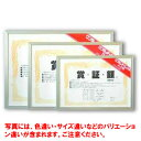 アルテ AF-OS-G28 ワンタッチ賞証額 82 AFOSG28