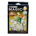 ウサギと魔法の人参(DP) ディーピーグループ