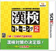 公益財団法人 日本漢字能力検定協会 漢検トレーニング2/3DS/CTRPB2KJ/E 教育・DB