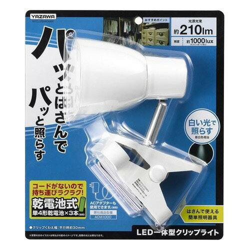 単4形乾電池式 クリップライト ホワイト Y07CLLE03W04WH(1コ入)の写真