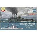 1/700 日本海軍 戦艦 三笠 プラモデル ハセガワ