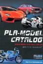 2012-2014総合カタログ 書籍 フジミ模型